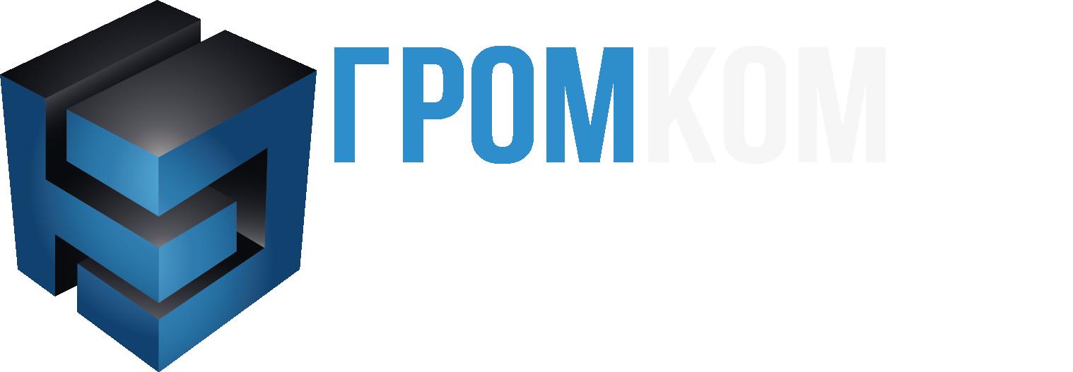 ГромКом